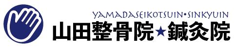 滋賀県草津交通事故治療は山田整骨院・鍼灸院