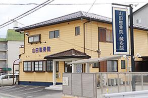 山田整骨院の外観
